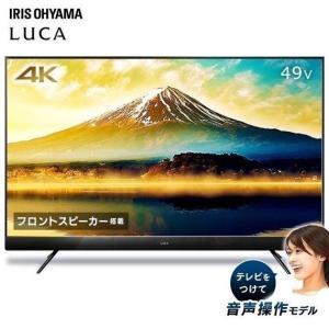 テレビ 49型 新品 4K 本体 液晶テレビ 音声操作 4K対応液晶テレビ 49インチ 49UB28VC アイリスオーヤマ onsei_front iris_coupon|megastore PayPayモール店