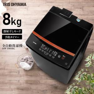 洗濯機 全自動洗濯機 8.0kg 新生活 一人暮らし 部屋干し ブラック IAW-T803BL アイ...