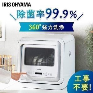 食洗機 食器洗い乾燥機 除菌 工事不要 食器洗い機 簡単設置 コンパクト 一人暮らし シンプル ホワ...