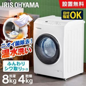 洗濯機 ドラム式 乾燥機能付き 安い 8kg 新品 設置無料 新生活 一人暮らし ドラム式洗濯機 台...