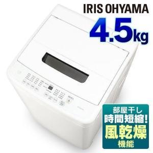 洗濯機 一人暮らし 4.5kg 安い 新品 静音 設置 アイリスオーヤマ 新生活 家電 新品 全自動...