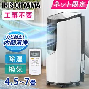 ポータブルクーラー 移動式エアコン ポータブルエアコン 冷風機 6畳 移動式クーラー 除湿機能付き アイリスオーヤマ 置き型 冷房 クーラー 2.2kW IPP-2221G-Wの画像