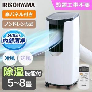 移動式エアコン ポータブルクーラー ポータブルエアコン 8畳 移動式クーラー 除湿機能付き アイリス...