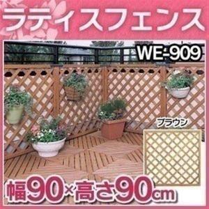 木製 庭 フェンス ラティストレリス デザインラティス ガーデンフェンス ラティス 1枚 WE-909 ブラウン 幅90×高さ90cmアイリスオーヤマ|petkan