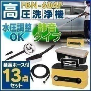 (在庫処分特価!)高圧洗浄機 アイリスオーヤマ FBN-604P 静音 超強力水圧タイプ 家庭用 petkan