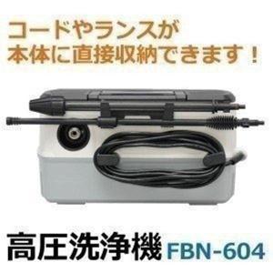 高圧洗浄機 FBN-604 アイリスオーヤマ 家庭用|petkan