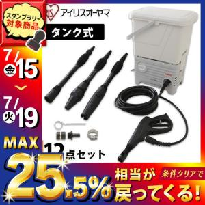 高圧洗浄機 アイリスオーヤマ 家庭用 タンク式 高圧洗浄 高...