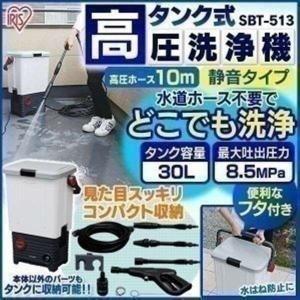 (タイムセール)高圧洗浄機 アイリスオーヤマ タンク式高圧洗浄機 SBT-513 白/黒 家庭用