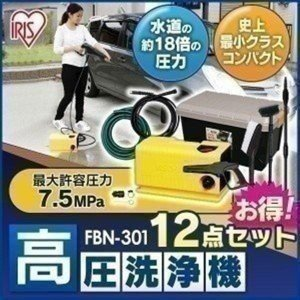 (在庫処分特価!)高圧洗浄機 FBN-301 ボックスセット アイリスオーヤマ 家庭用