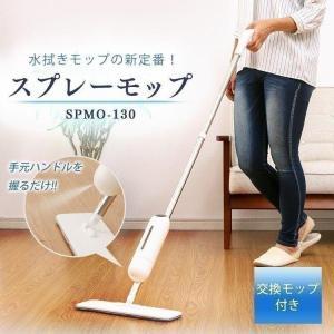 スプレーモップ クリーナー モップ 掃除 大掃除 SPMO-130 アイリスオーヤマ(在庫処分)