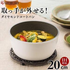 ダイヤモンドコートパン 鍋 20cm IH対応 ISN-P20 ホワイト&マーブル KITCHEN ...