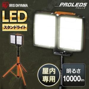 ワークライト 投光器 アイリスオーヤマ 現場 工事 置き型 作業ライト 作業用ライト LEDスタンド...