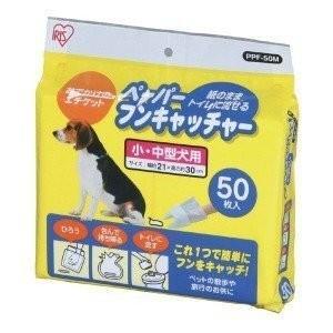 マナー袋 ペーパーフンキャッチャー Mサイズ 小型犬 中型犬用  50枚入り PPF-50M ウンチ袋 アイリスオーヤマ|petkan