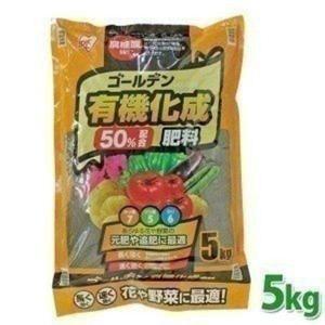 ゴールデン有機化成肥料 7-5-6 5kg アイリスオーヤマ