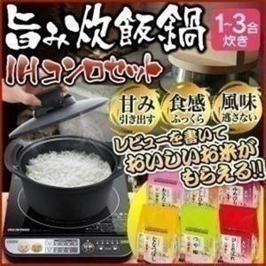 旨み炊飯鍋  卓上 IHクッキングヒーター付 H-DRC-18 アイリスオーヤマ(あすつく)|petkan