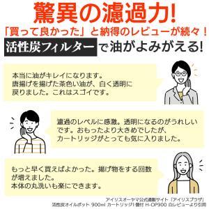 オイルポット 油こし 油こしポット 活性炭オイルポット 900ml カートリッジ1個付 H-OP900 白 アイリスオーヤマ|petkan|02