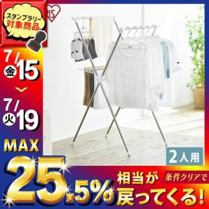 物干し 室内物干し 洗濯物干し 簡単組立ステンレス室内物干し H-70XN アイリスオーヤマ