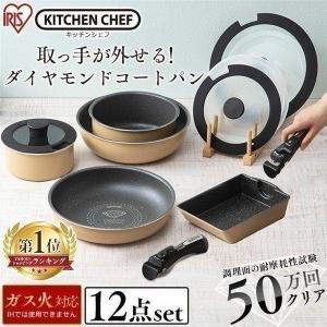 フライパン ダイヤモンドコートパン 12点セット GS-SE12 ガス火専用 アイリスオーヤマ KITCHEN CHEF|petkan