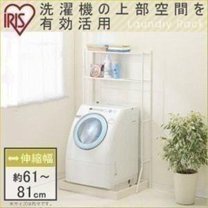 コンパクトでシンプルなランドリーラックです。洗濯機に合わせて幅の調節が可能です。下段の棚は2段階で高...