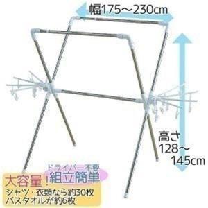 (在庫処分特価!)物干し台 KBH-230X アイリスオーヤマ|petkan