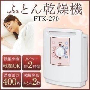 布団乾燥機 人気 FTK-270 アイリスオーヤマ|petkan