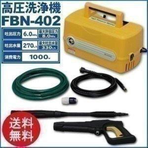 高圧洗浄機 アイリスオーヤマ 静音タイプ FBN-402 家庭用