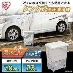(メガセール)高圧洗浄機 アイリスオーヤマ 家庭用 タンク式 高圧 高圧洗浄 ホワイト SBT-41...