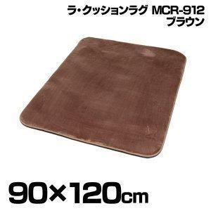 ラ・クッションラグ 90×120cm MCR-912 ブラウン アイリスオーヤマ(あすつく) petkan