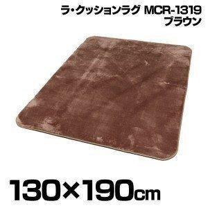 ラ・クッションラグ 130×190cm MCR-1319 ブラウン アイリスオーヤマ(あすつく) petkan