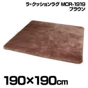ラ・クッションラグ 190×190cm MCR-1919 ブラウン アイリスオーヤマ(あすつく) petkan