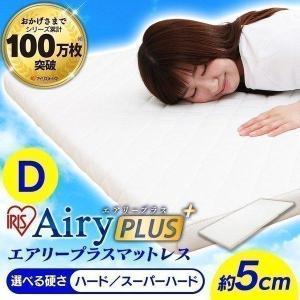 マットレス 折りたたみ ダブル 洗える ぐっすり 寝具 エアリープラスマットレス APMH-D AP...