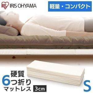 ☆体の沈み込みが少ないかためタイプのマットレス☆ 使用しない時は6つに畳んでコンパクトに収納できます...