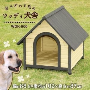 犬小屋 屋外 大型犬 ウッディ犬舎 WDK-900 アイリスオーヤマ
