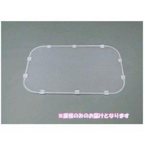 カラフルサークル用メッシュ屋根 CMY-960 ホワイト(あすつく)|petkan