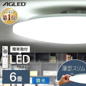 シーリングライト 6畳 LED 調光 おしゃれ 天井照明 アイリスオーヤマ 節電 省エネ PZCE-...