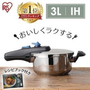 圧力鍋 IH対応 ガス IH 片手鍋 鍋 3L 片手圧力鍋 圧力調理 時短 簡単 美味しい アイリスオーヤマ KAR-3L