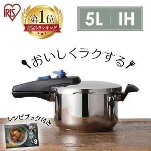 圧力鍋 片手鍋 IH対応 IH 鍋 5L 片手圧力鍋 圧力調理 アイリスオーヤマ KAR-5L