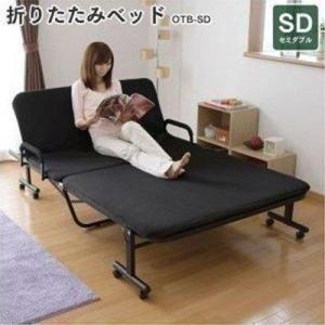 折りたたみベッド セミダブル OTB-SD アイリスオーヤマ ベッド 送料無料 安い 新生活 介護(あすつく)|petkan