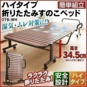 ハイタイプ折りたたみすのこベッド シングル OTB-WH アイリスオーヤマ ベッド 送料無料 安い 新生活 介護(あすつく)|petkan