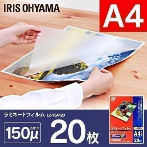 ラミネートフィルム A4 150マイクロメーター 20枚 LZ-15A420 アイリスオーヤマ
