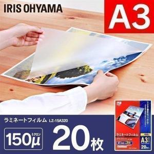 ラミネートフィルム A3 150マイクロメーター 20枚 LZ-15A320 アイリスオーヤマ petkan