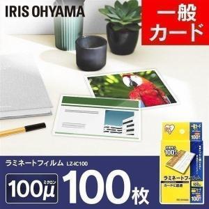 ラミネートフィルム カードサイズ 100マイクロメーター LZ-IC100 100枚入 アイリスオーヤマ petkan