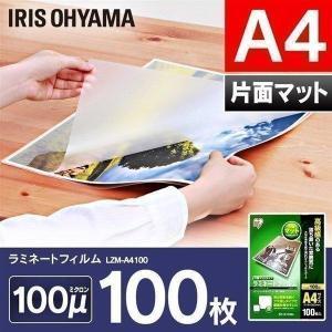 ラミネートフィルム A4サイズ 100マイクロメーター LZM-A4100 100枚入 アイリスオーヤマ