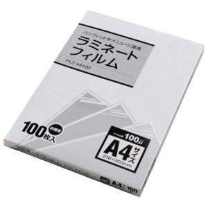 (在庫処分特価!)ラミネートフィルム A4 PLZA4100 (100枚入り)