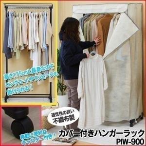 ハンガーラック  カバー付き PIW-900 アイリスオーヤマ 洋服掛け (SALE セール)(あすつく)の写真