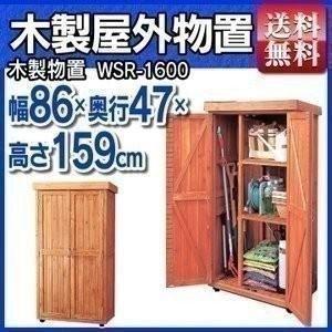 物置 屋外 おしゃれ 大型 木製物置 WSR-1600 アイリスオーヤマ|petkan