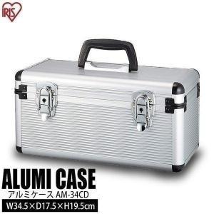 アルミケース 工具箱 ツールボックス AM-34CD アイリスオーヤマ|megastore PayPayモール店
