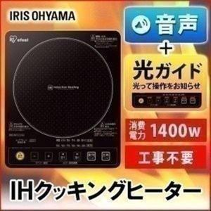 IHクッキングヒーター 卓上 音声ガイト機能付き ガラストップ EIH14V-B アイリスオーヤマ セール IHコンロ IH調理器 人気(あすつく)|petkan