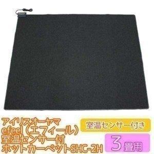 ホットカーペット 本体 3畳 室温センサー付ホットカーペット SHC-3H|petkan