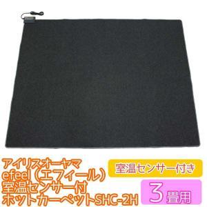 ホットカーペット 本体 3畳 室温センサー付ホットカーペット SHC-3H|petkan|02